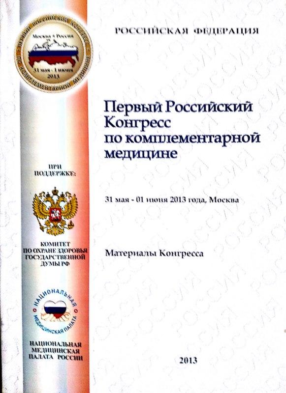 Первый Российский конгресс по комплиментарной медицине